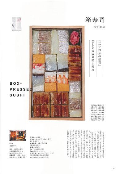 DiscoverJapanベスト・オブお取り寄せグルメ_記事1