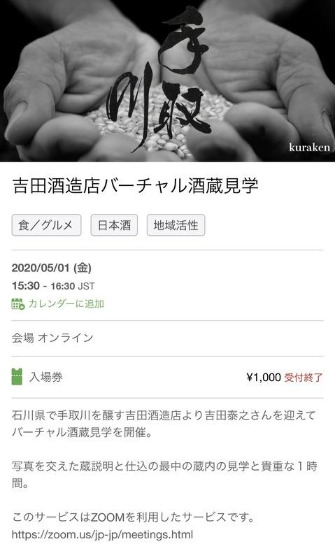 吉田酒造店見学01