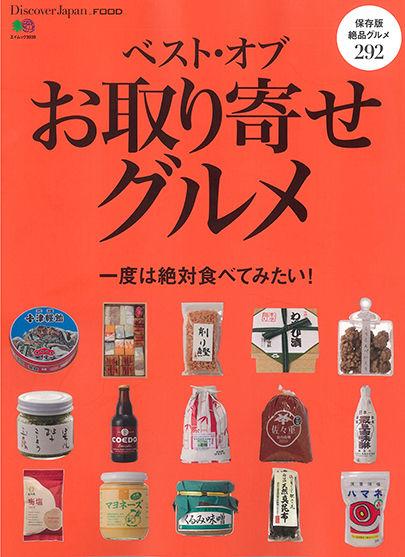 DiscoverJapanベスト・オブお取り寄せグルメ_表紙