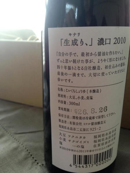 ミツル醤油4