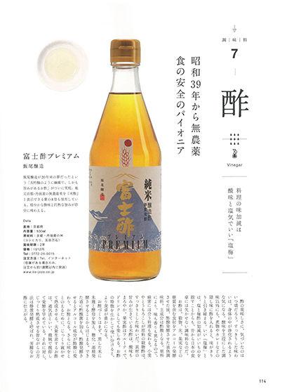 DiscoverJapanベスト・オブお取り寄せグルメ_記事5