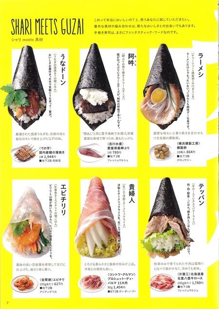 MITSUKOSHI DAYS_記事2