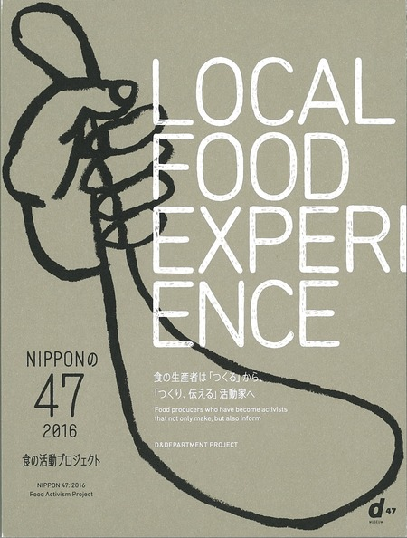 LOCAL FOOD EXPERI ENCE_表紙