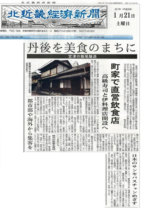 20170121_北近畿経済新聞_記事