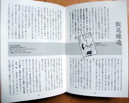 美味しん本3