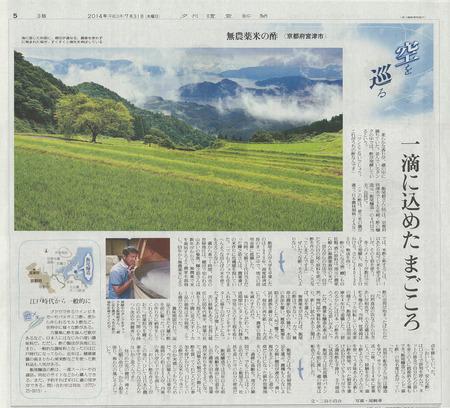 20140731_読売夕刊_黒紙