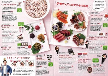 Natural Delicious_記事3