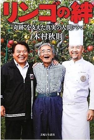 リンゴの絆