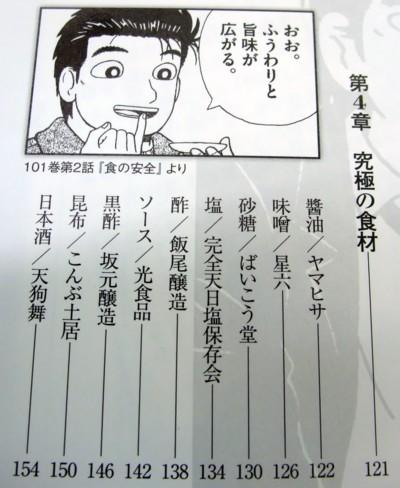 美味しん本4