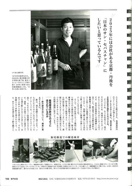 専門料理9月号_記事2