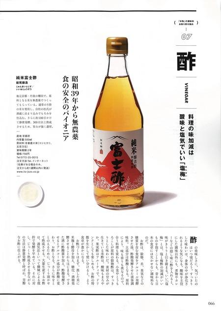 ニッポンの調味料_P066
