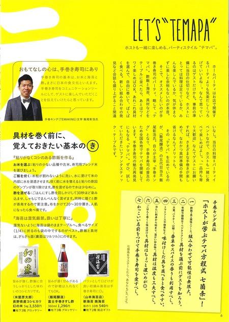 MITSUKOSHI DAYS_記事1