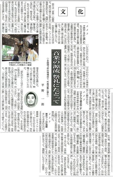 日経新聞 平野一郎氏