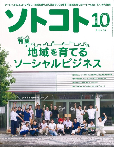 ソトコト10月号_表紙