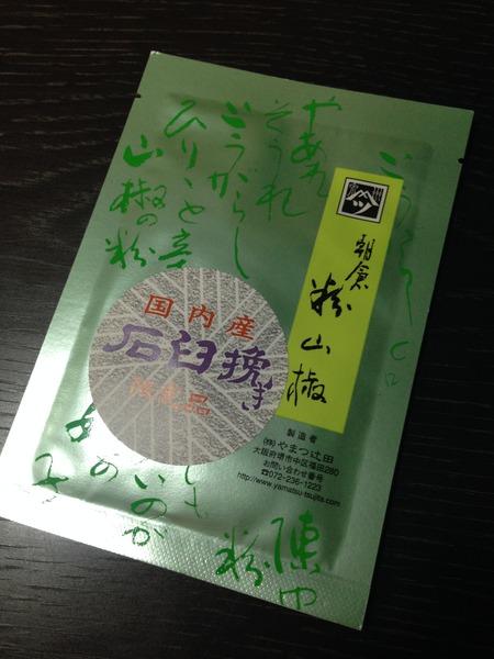 やまつ辻田の石臼挽き粉山椒2