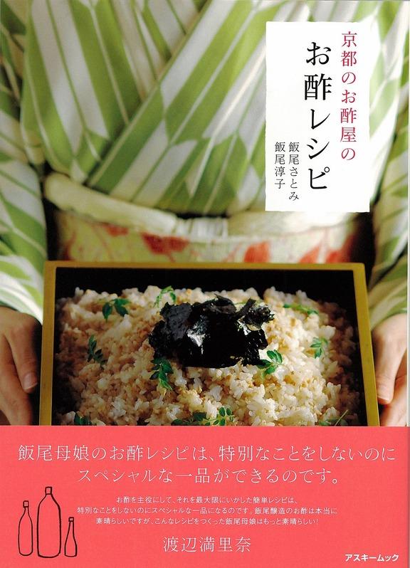 京都のお酢屋のお酢レシピ_HP