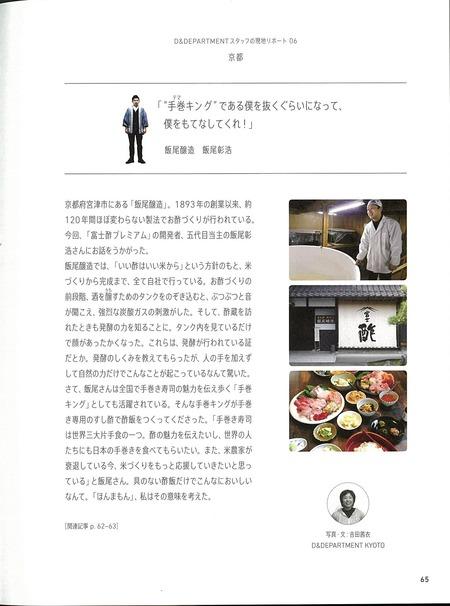 LOCAL FOOD EXPERI ENCE_記事1