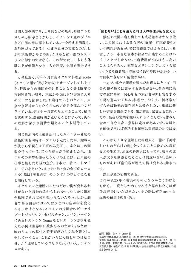 HRIZON 12_記事3