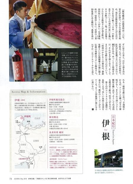 AGORA5月号_記事7飯尾醸造