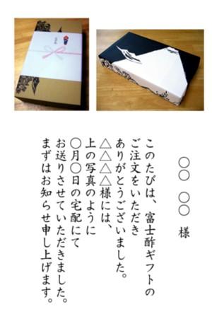 09お中元3
