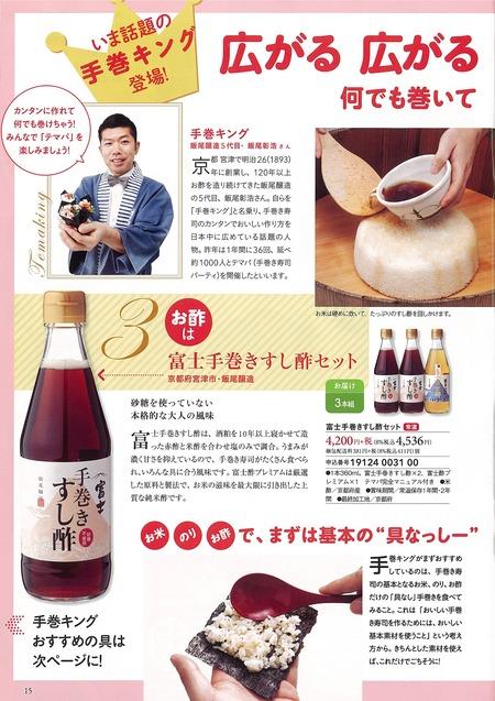 Natural Delicious_記事1