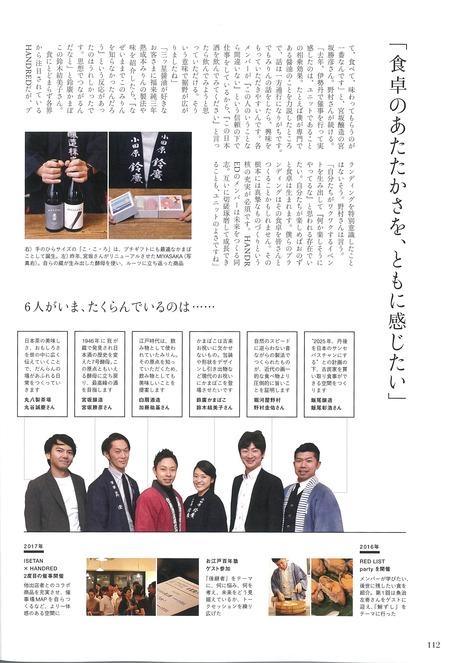 DiscoverJapan_201704_3