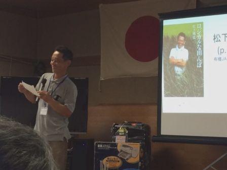 自然農法技術交流会2