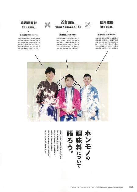 ニッポンの調味料_P138