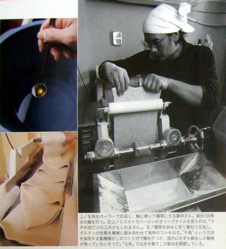 麺屋 七彩3