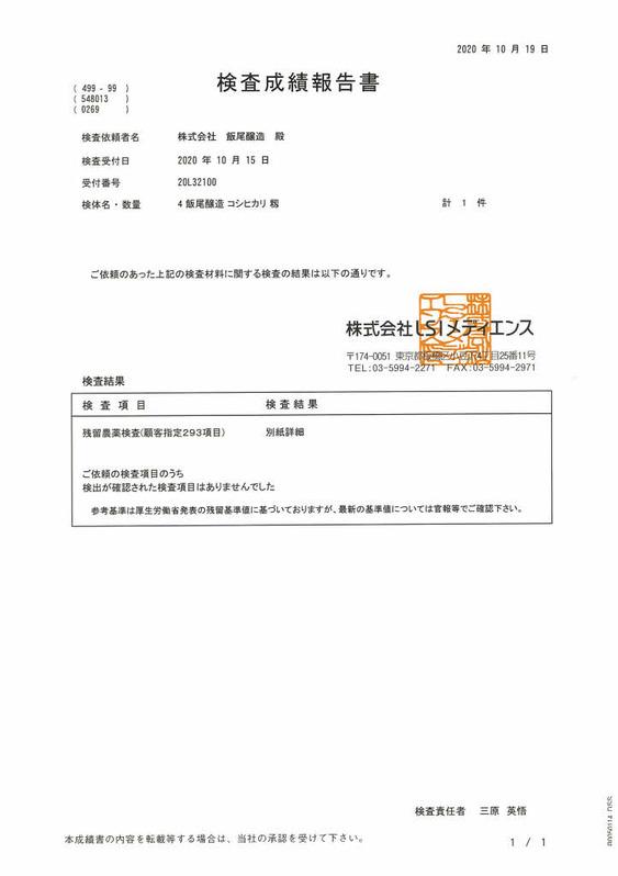 飯尾醸造2020残留農薬検査_page001