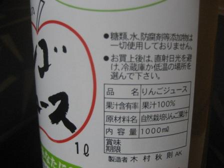 木村さんりんごジュース2