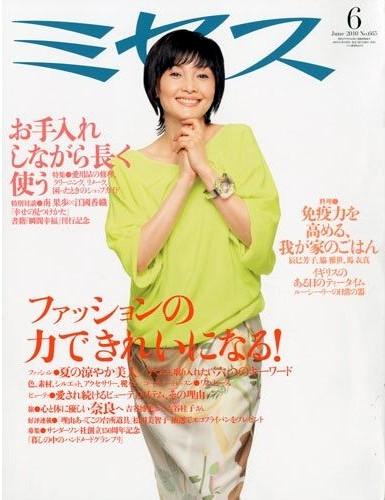 ミセス2010年6月号3