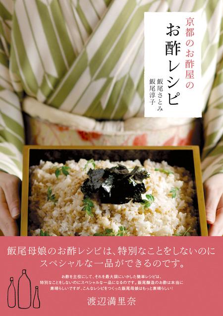 京都のお酢屋のお酢レシピ表紙