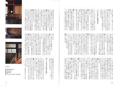 自遊人11月号_記事3