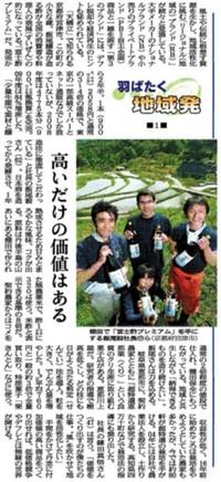 20100524日経夕刊