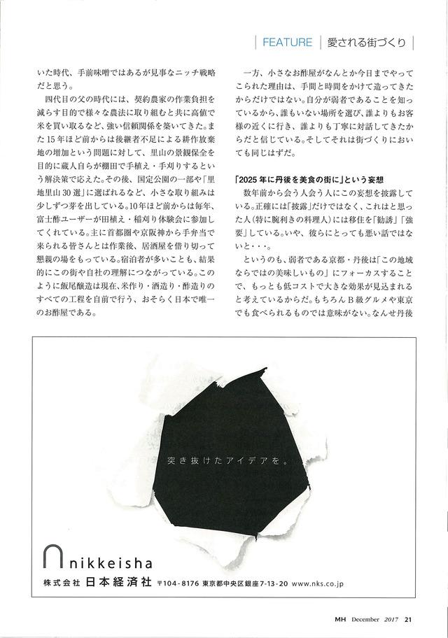 HRIZON 12_記事2