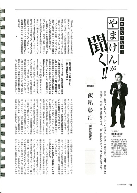 専門料理9月号_記事1