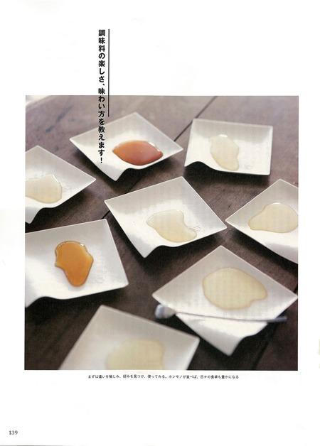ニッポンの調味料_P139