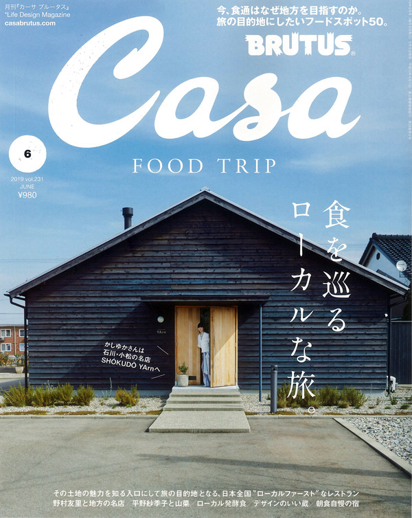 casa_表紙