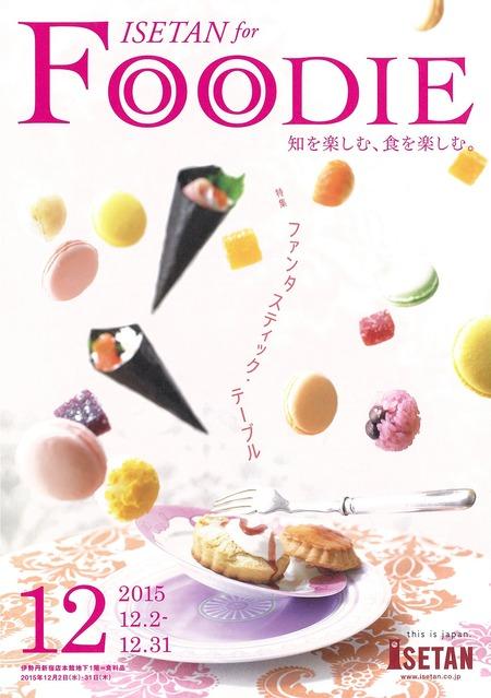 FOODIE_表紙