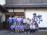 富士酢の飯尾醸造です
