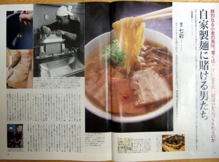 麺屋 七彩2