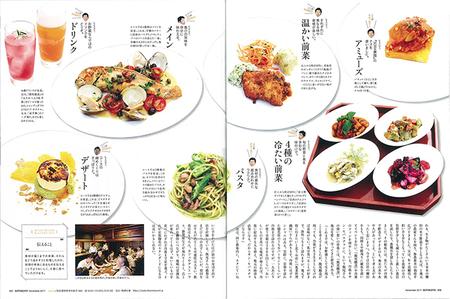 ソトコト11月号_記事3(web用)