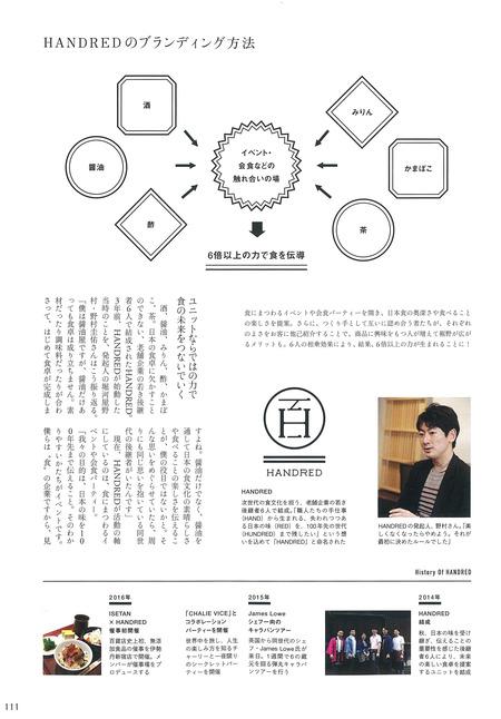 DiscoverJapan_201704_2