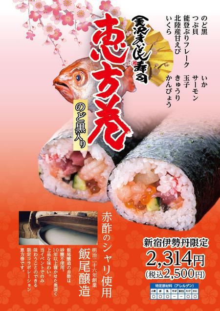 金沢まいもん寿司恵方巻