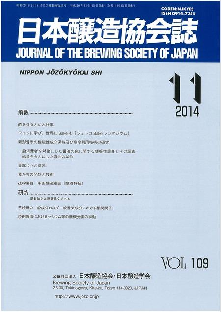 日本醸造協会誌201411巻頭随想