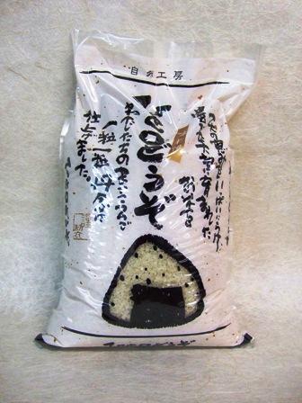 富士酢の米
