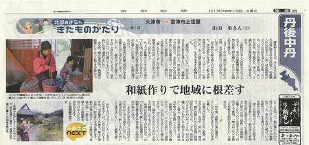 20170103_京都新聞_きたものがたり山田歩さん_1