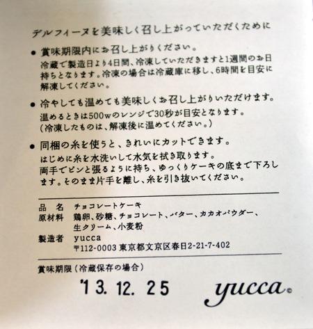 ガトーショコラ3