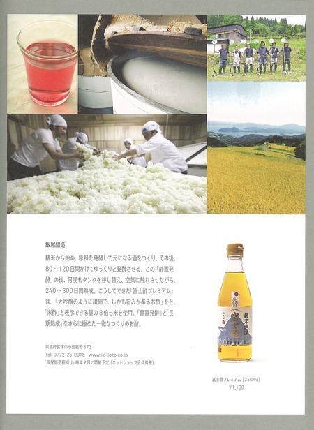 LOCAL FOOD EXPERI ENCE_記事2